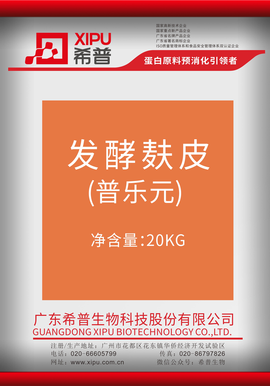 普乐元(发酵麸皮)