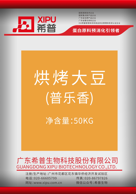 普乐香(烘烤大豆)
