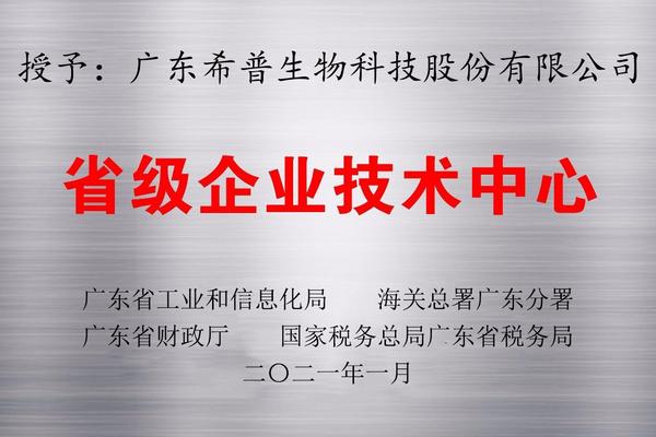 广东省省级企业技术中心.jpg